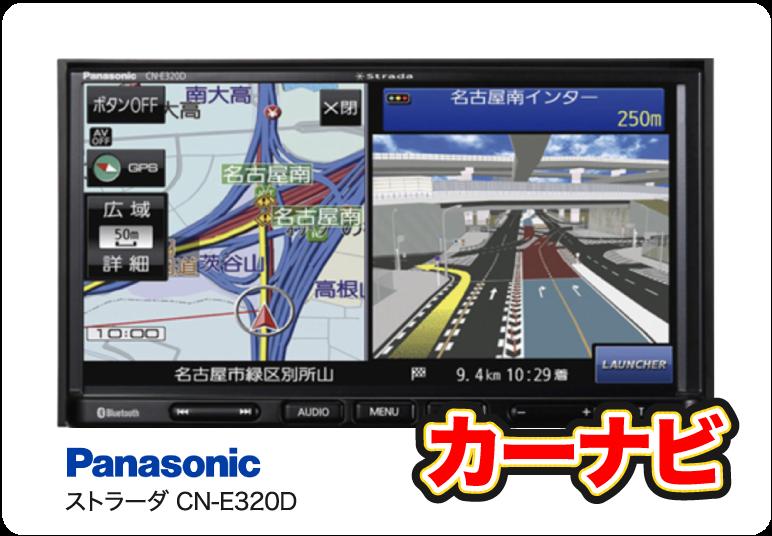 Panasonic カーナビ